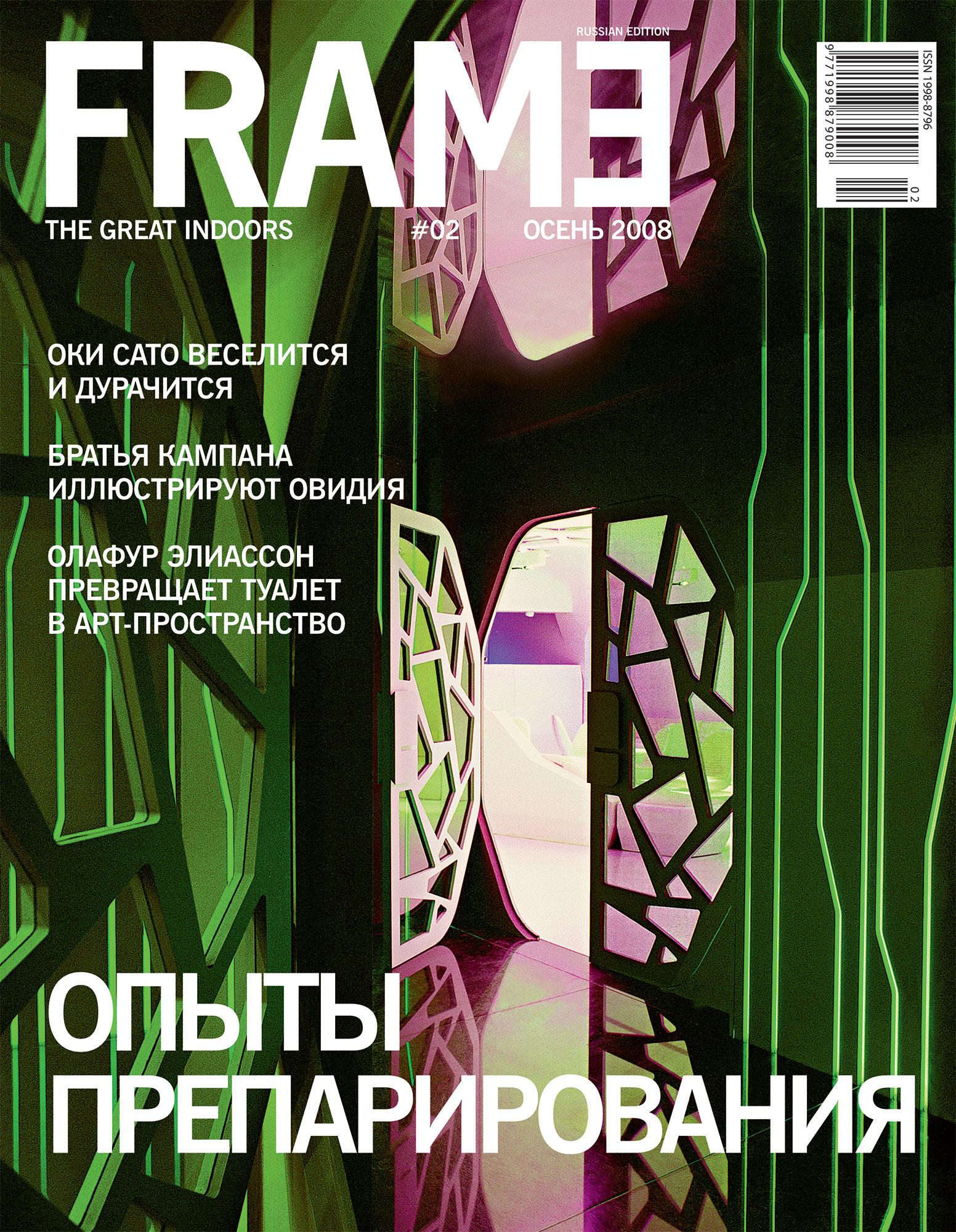Frame Russia Mediacrat Publishing