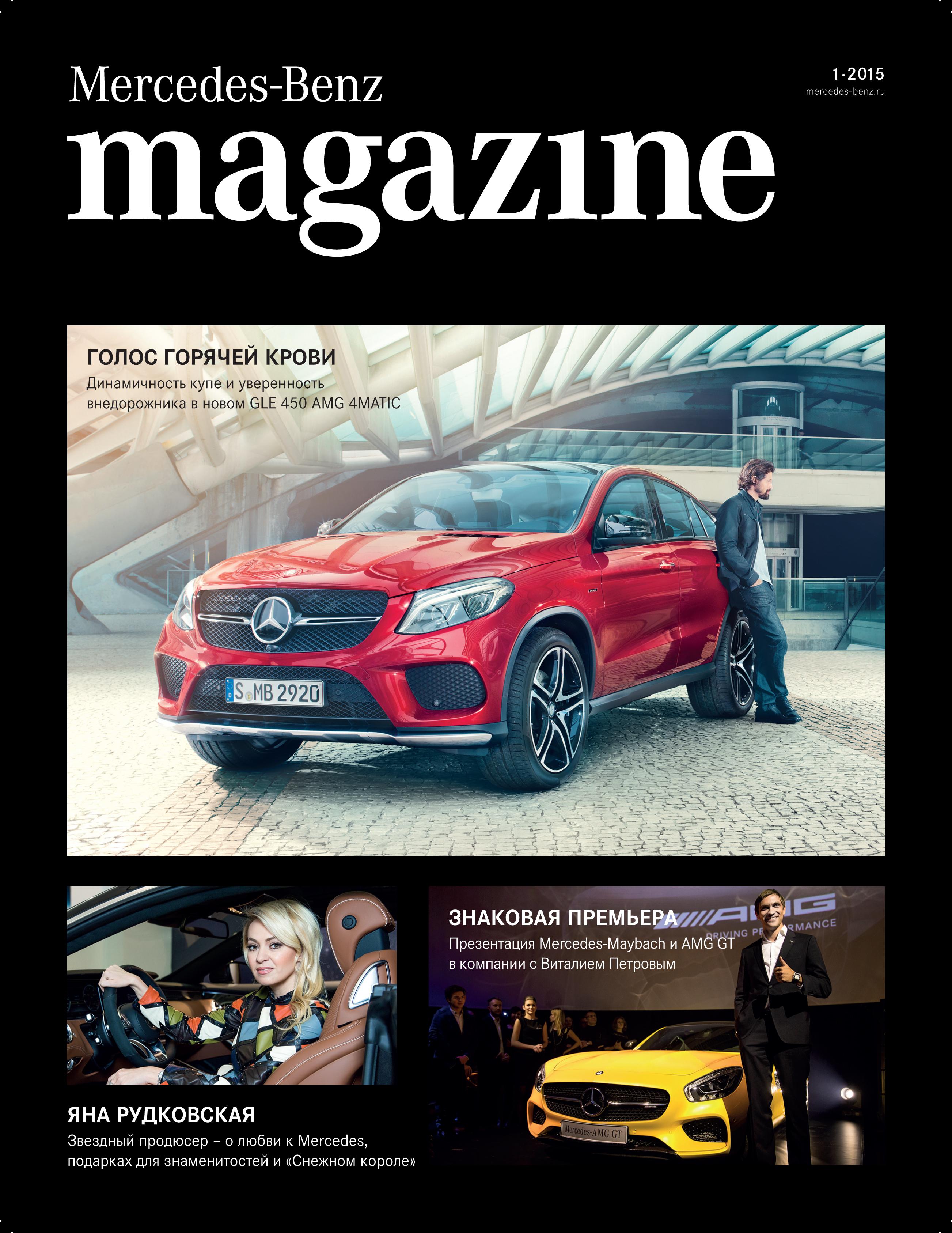 Mercedes benz magazine mediacrat publishing for Mercedes benz classic magazine