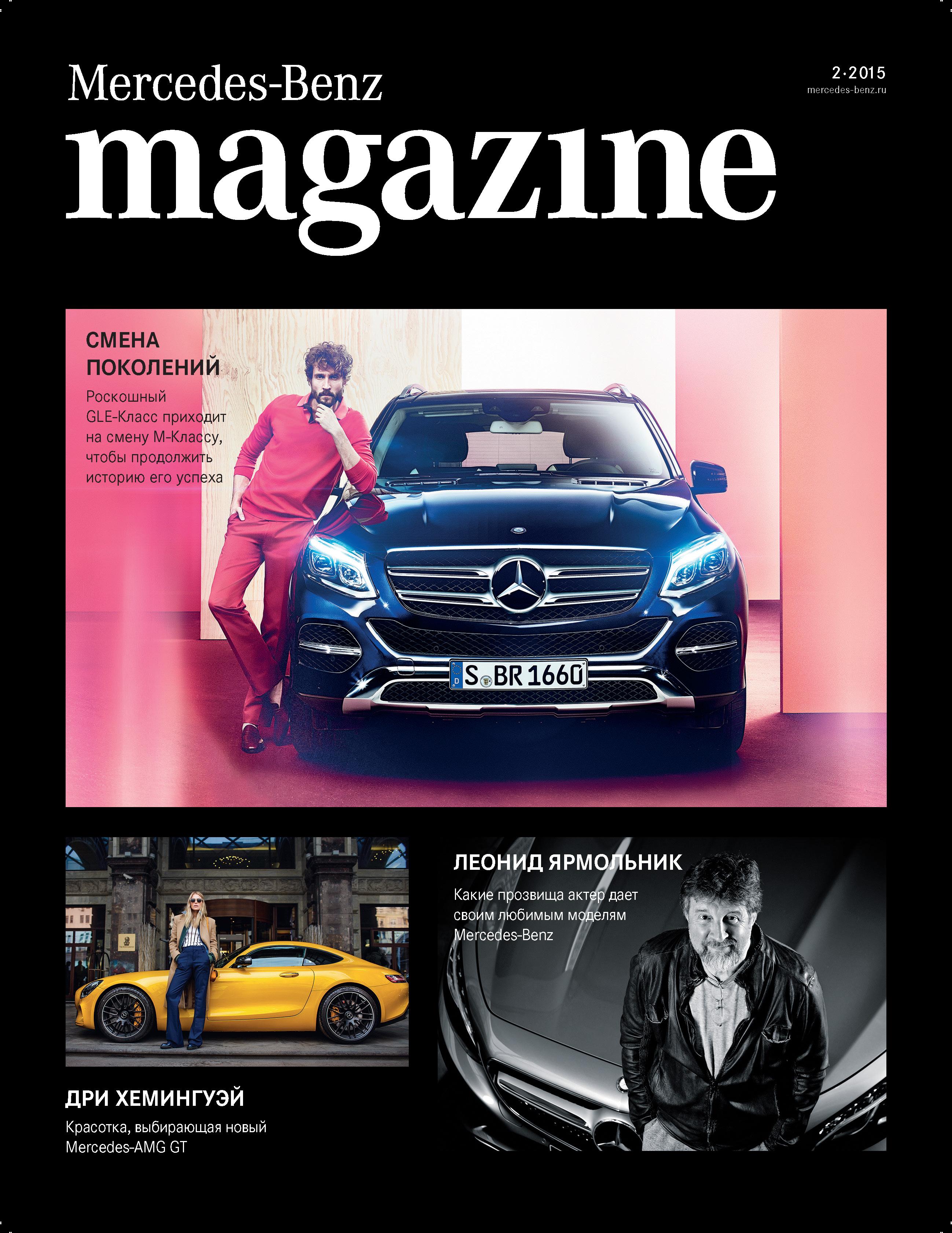 mercedes-benz magazine — mediacrat | publishing