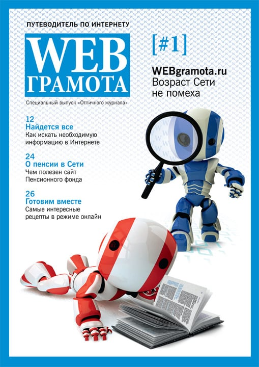 Screen 720p web gramota n1 cover