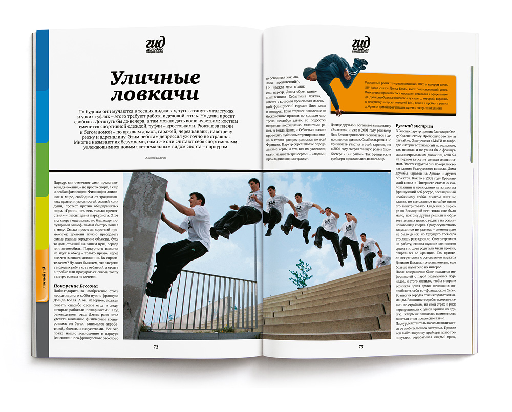 BTL агентство в Москве услуги рекламного агентства в